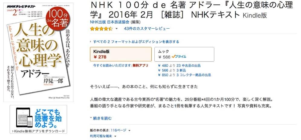 NHK 100分 de 名著 アドラー『人生の意味の心理学』