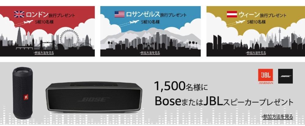 Prime Music 聴くだけで当たる 海外旅行&Bluetoothスピーカー