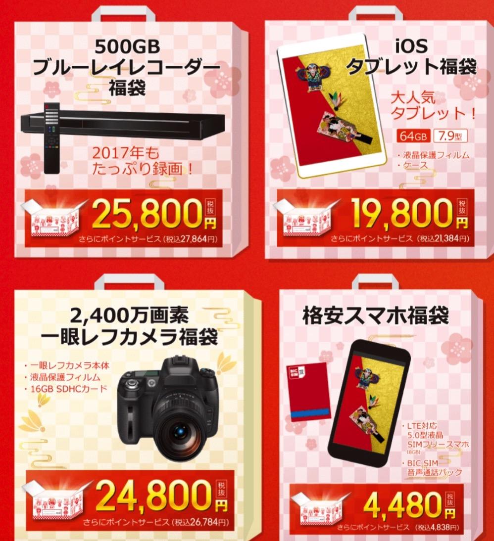 ビックカメラ 福袋