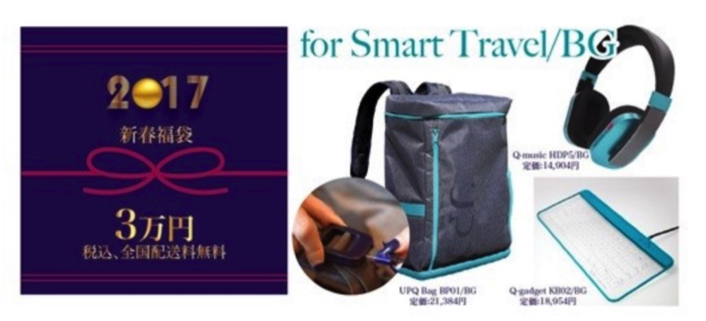 2017年新春福袋 蔦屋家電×UPQ 〜for Smart Travel