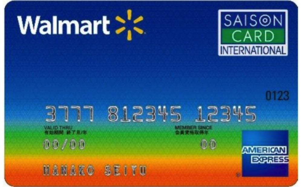 ウォルマートカード セゾン・アメリカン・エキスプレス®・カード