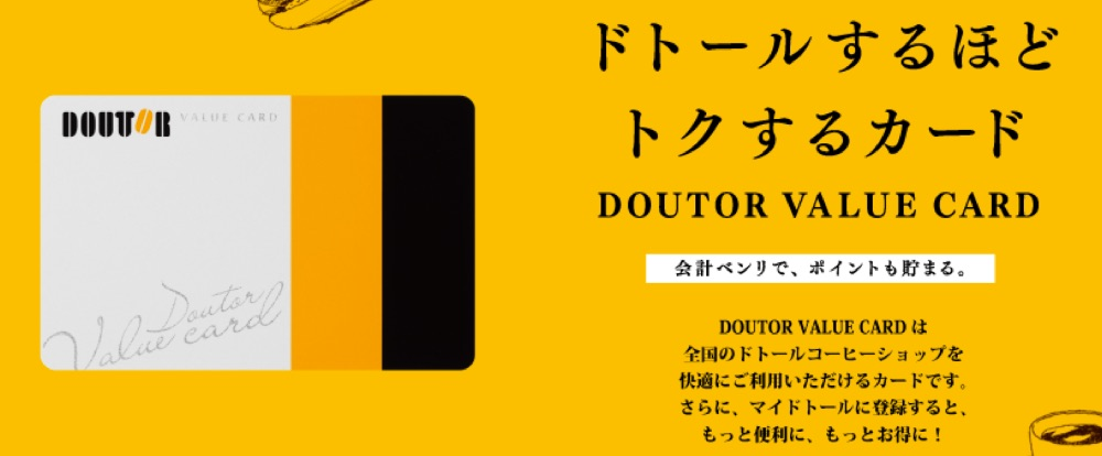 DOUTOR VALUE CARD
