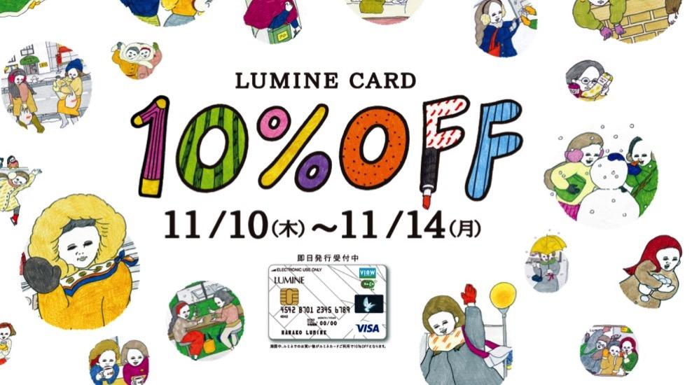 11月のルミネカード10%オフセール