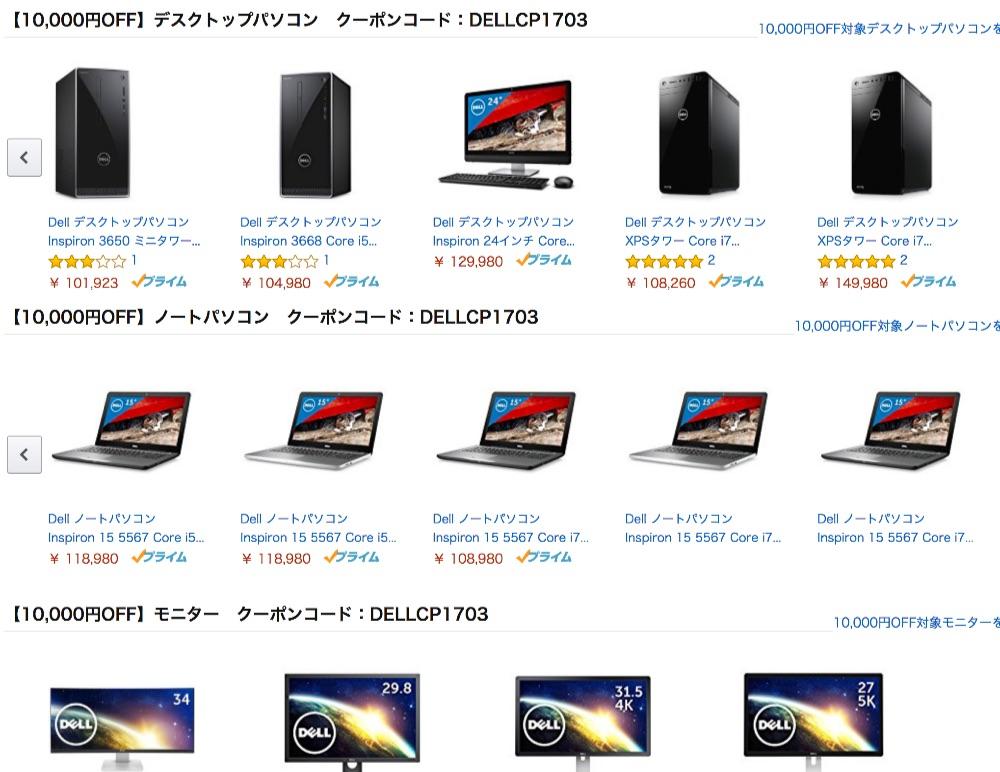 パソコン・モニターがクーポンでお買い得