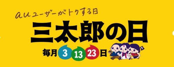 au「三太郎の日」