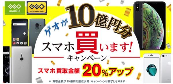 ゲオが10億円分スマホ買います!キャンペーン
