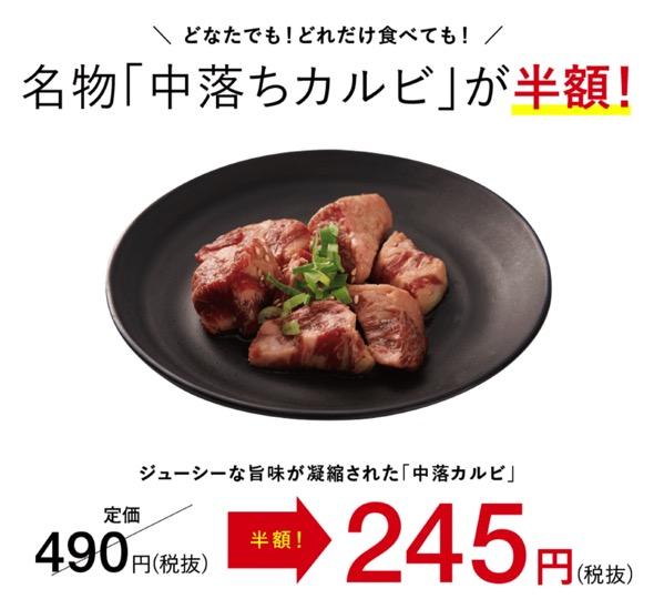 「中落ちカルビ」490円が半額の245円
