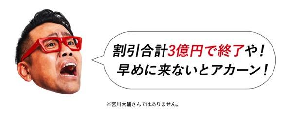 3億円割り引いちゃうキャンペーン
