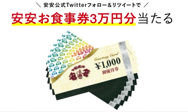 安安お食事券3万円分