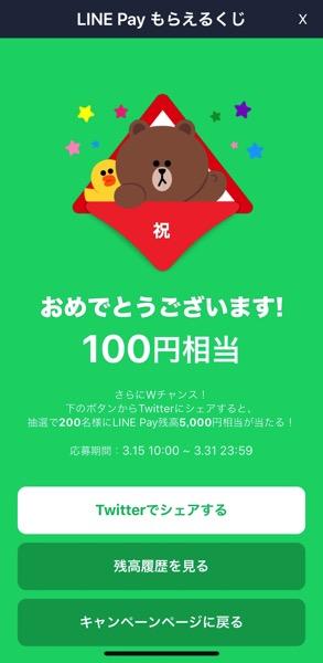 LINE Payの「春の超Payトク祭」