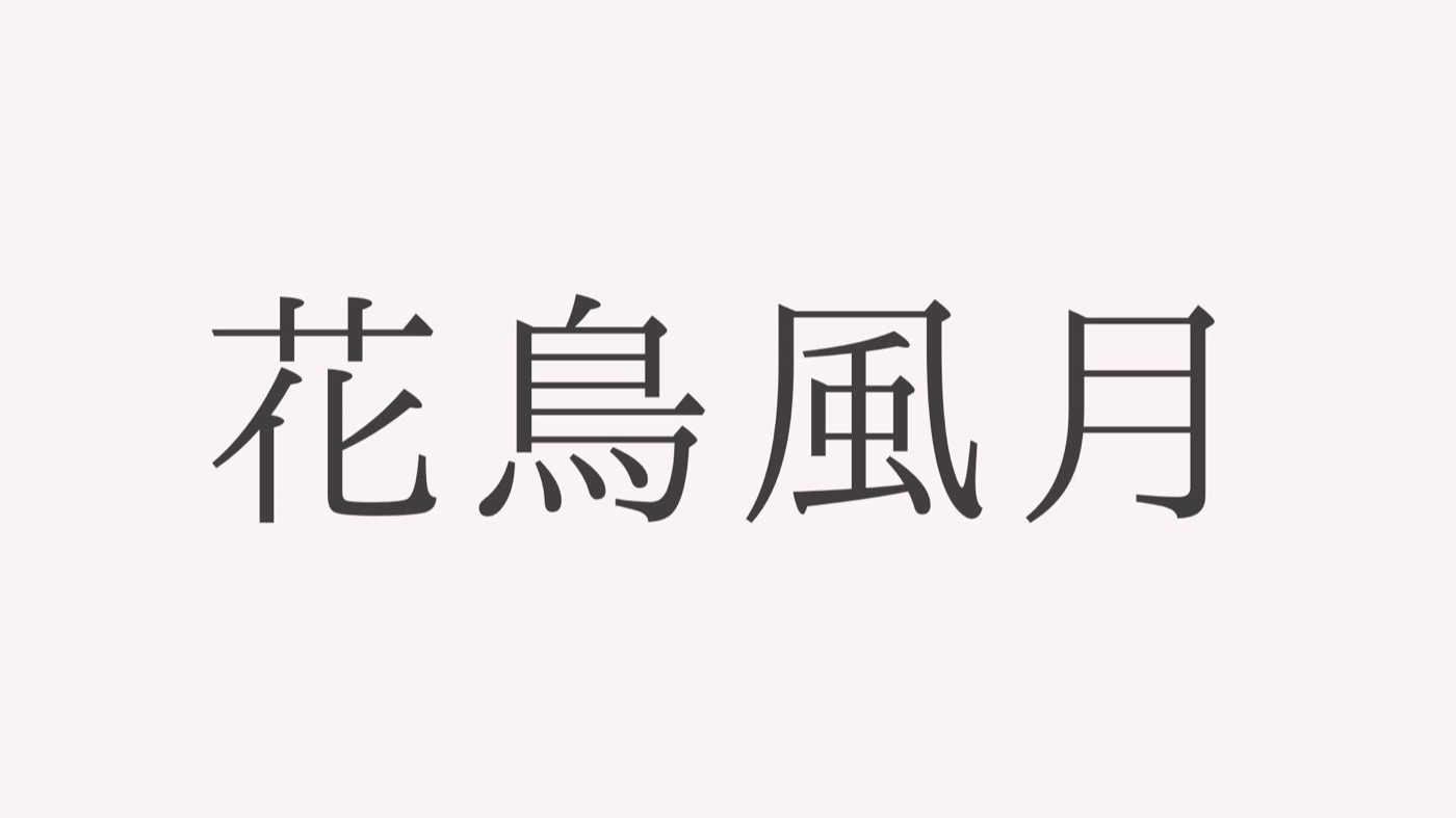 四字熟語 花鳥風月(かちょうふうげつ)