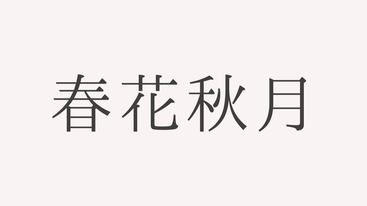 春花秋月(しゅんかしゅうげつ) 四字熟語