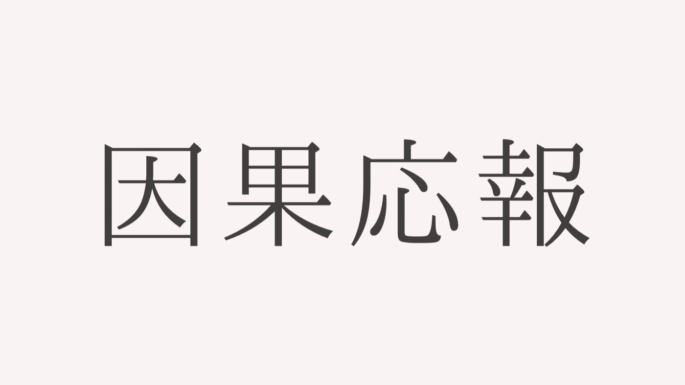 因果応報(いんがおうほう) 四字熟語