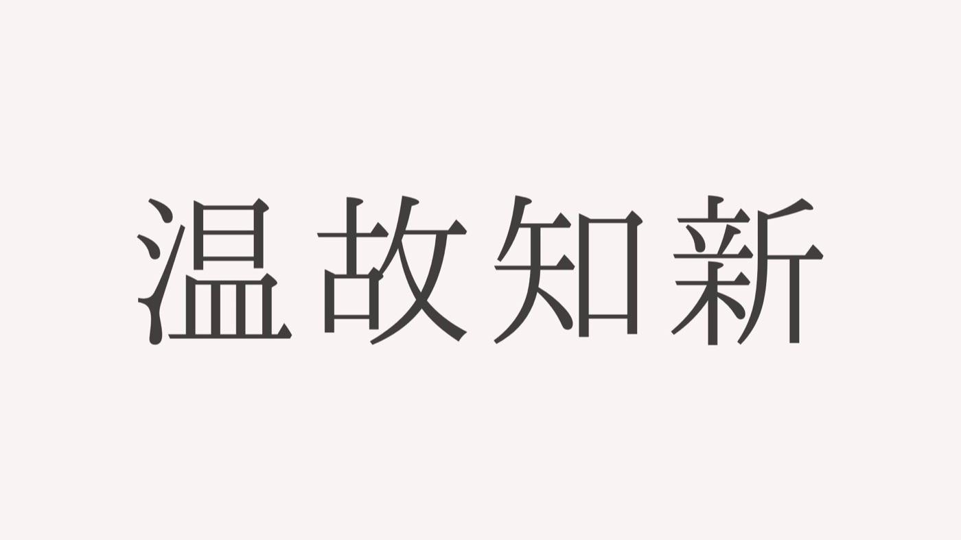 温故知新(おんこちしん) 四字熟語