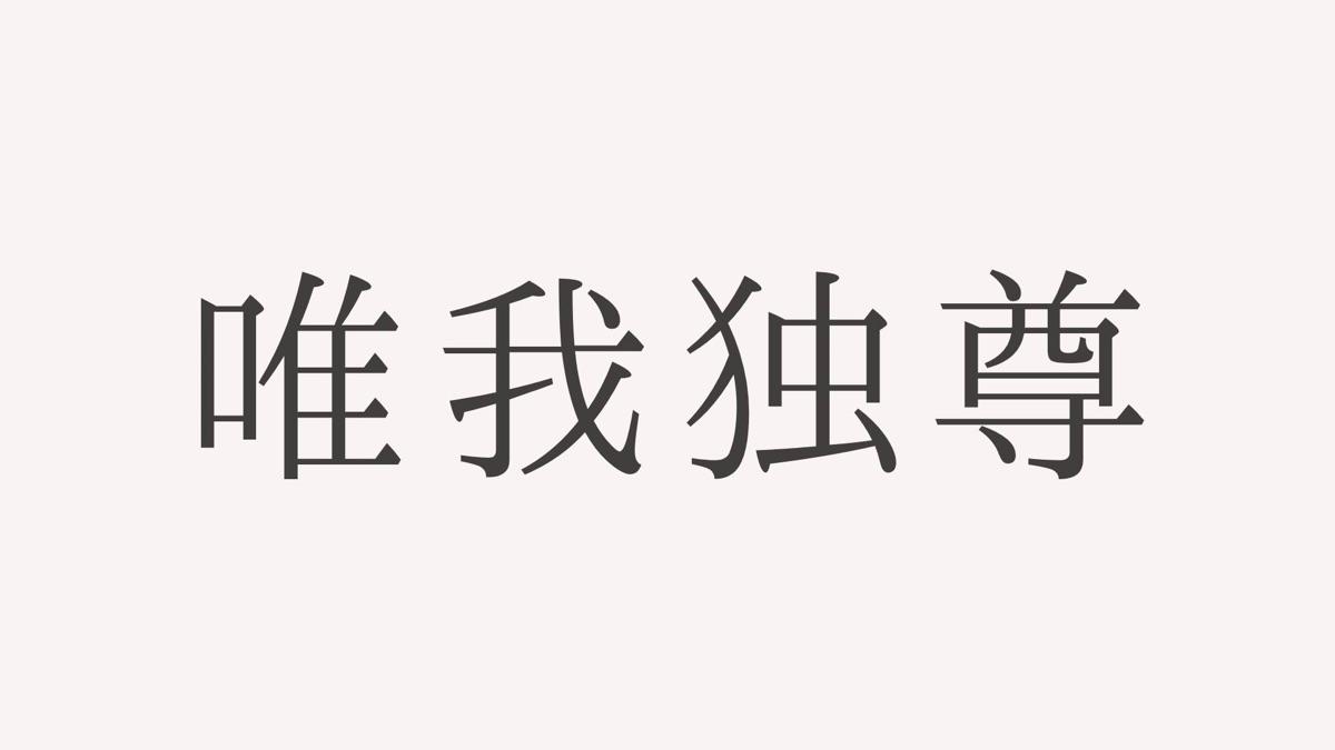唯我独尊(ゆいがどくそん)四字熟語