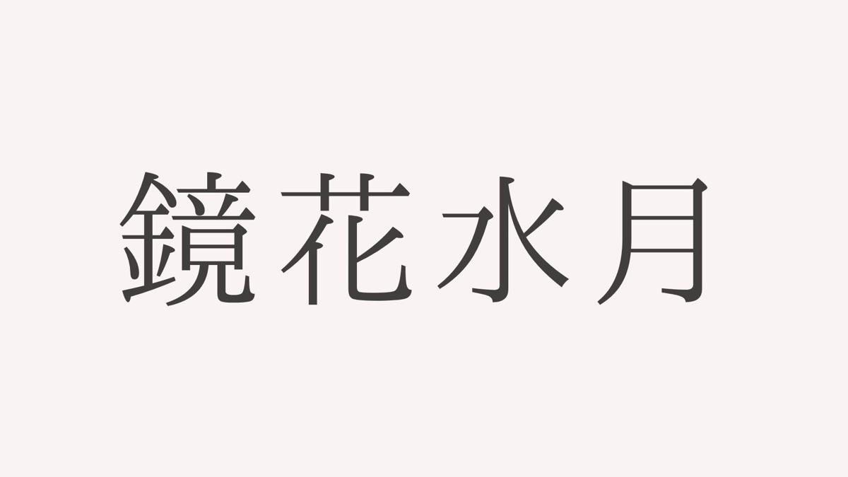 鏡花水月(きょうかすいげつ) 四字熟語