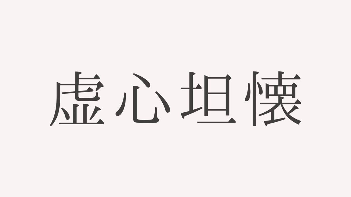 虚心坦懐(きょしんたんかい) 四字熟語